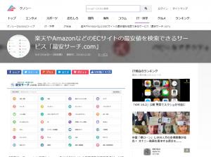 saiyasu-search-cap3