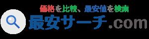 20161027-最安サーチロゴ-900-240-濃い青-太字版
