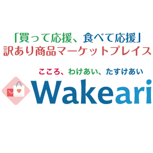 フードロスや食品ロス削減を支援する通販モール「Wakeari」